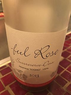 ヒトミワイナリー -ful Rose