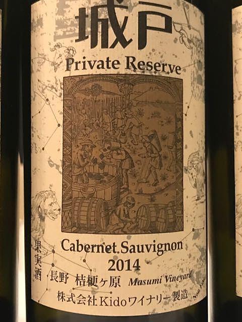 城戸ワイナリー Private Reserve Cabernet Sauvignon