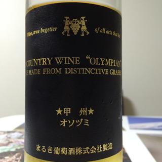 まるき葡萄酒 甲州 オソヅミ