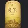 十勝ワイン 凋寒 セイオロサム 白(2013)