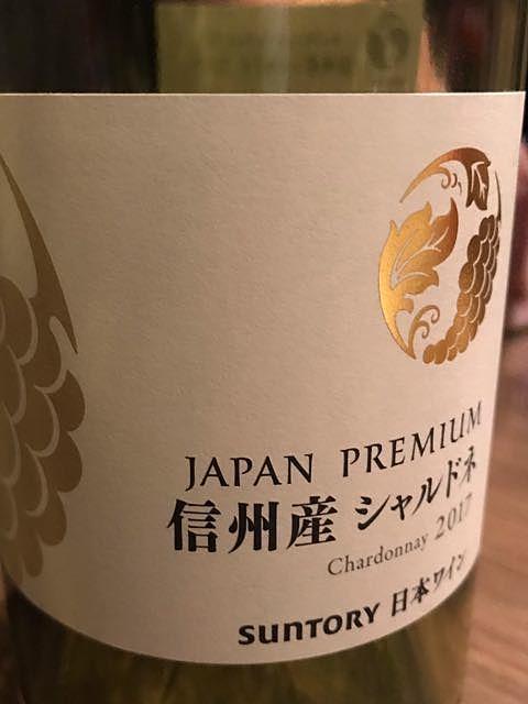 サントリー Japan Premium 信州シャルドネ