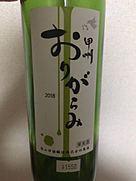 塩山洋酒醸造 甲州おりがらみ(2018)