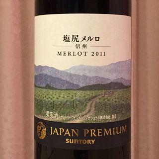 サントリー Japan Premium 塩尻メルロ