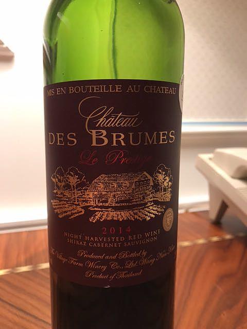 Ch. des Brumes Le Prestige(シャトー・ド・ブルム レ・プレステージ)