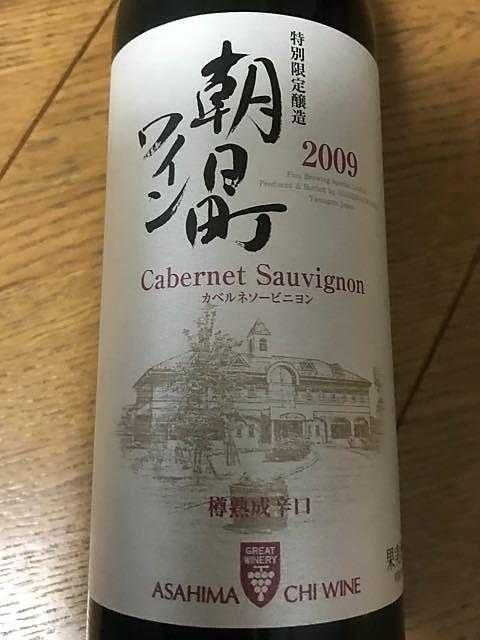 Asahimachi Wine Cabernet Sauvignon 樽熟成辛口