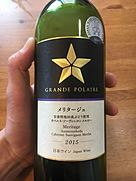 Grande Polaire 安曇野池田ヴィンヤード Meritage(2015)