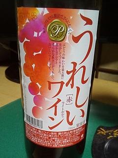 サッポロ Polaire うれしいワイン 赤