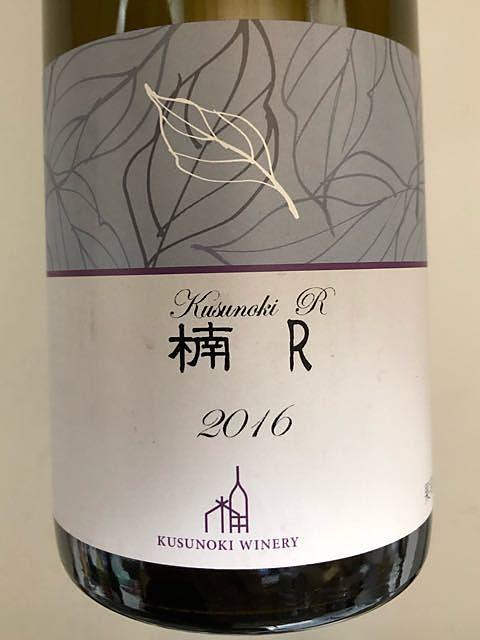 Kusunoki Winery 楠R(楠ワイナリー)