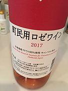 十勝ワイン 町民用ロゼワイン