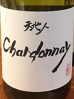天地人 Chrdonnay (Lou Dumont Pays d'Oc Chardonnay)(ルー・デュモン ペイドック シャルドネ)
