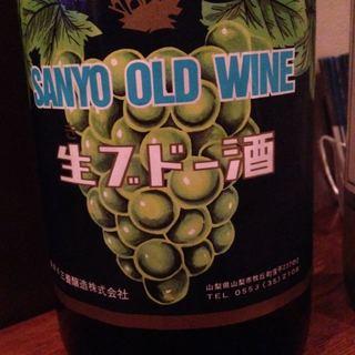 Sanyo Old Wine 生ブドー酒 白
