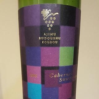 Ajimu Budoushu Koubou Cabernet Sauvignon(アジム・ブドウシュ・コウボウ カベルネ・ソーヴィニヨン)