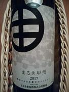 まるき葡萄酒 まるき甲州(2017)