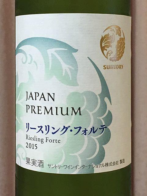 サントリー Japan Premium リースリング・フォルテ