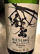 自園自醸ワイン紫波 紫波リースリング 無ろ過生詰め(2013)