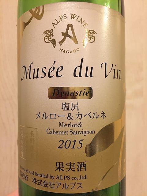 アルプスワイン Musée du Vin Dynastie 桔梗ヶ原 メルロー&カベルネ