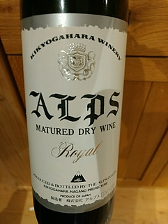 Alps Matured Dry Wine Silver Royal 赤