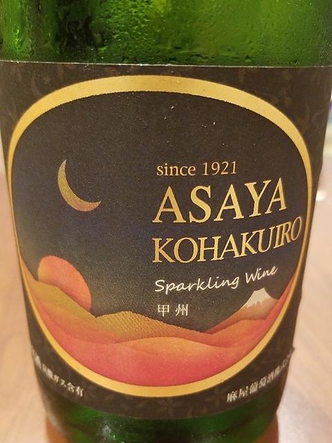 麻屋葡萄酒 Asaya Kohakuiro Sparkling Wine(麻屋こはくいろスパークリング)