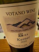 ヴォータノワイン ケルナー(2018)