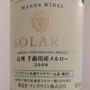 マンズワイン Solaris 信州 千曲川産メルロー(2009)