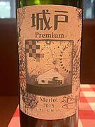 城戸ワイナリー Premium Merlot(2015)