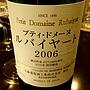 丸藤葡萄酒 プティ・ドメーヌ ルバイヤート(2006)