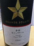グランポレール(2016)