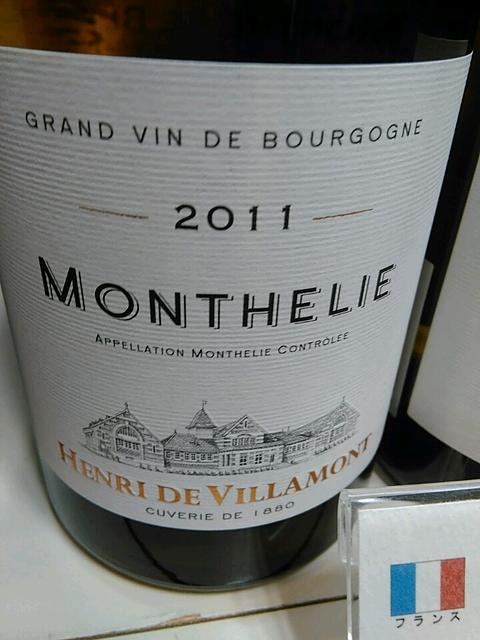 Henri de Villamont Monthélie(アンリ・ド・ヴィラモン モンテリー)