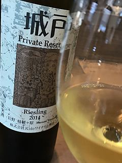 城戸ワイナリー Private Reserve Riesling