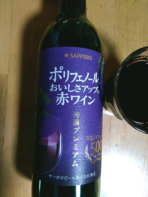 サッポロ ポリフェノールでおいしさアップの赤ワイン 特濃プレミアム