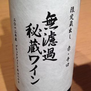 朝日町ワイン 無濾過秘蔵ワイン 赤 2012
