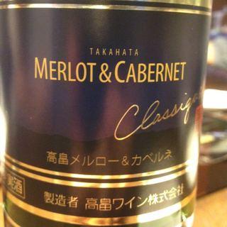 高畠ワイン Classique メルロー&カベルネ