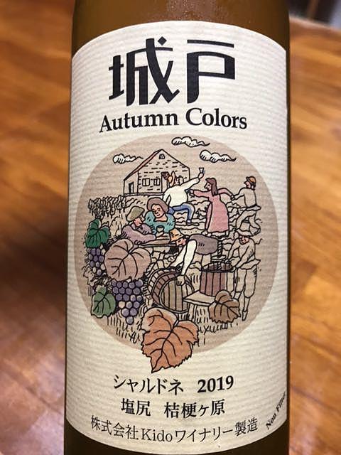 城戸ワイナリー Autumn Colors シャルドネ(オータムカラーズ)