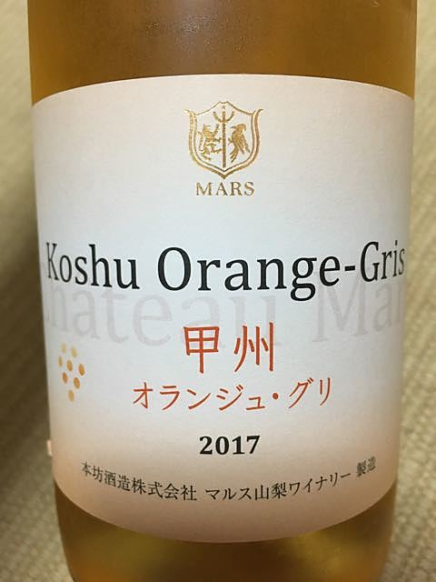 Ch. Mars Koshu Orange Gris 甲州 オランジュ・グリ(シャトー・マルス コウシュウ オランジュ・グリ)