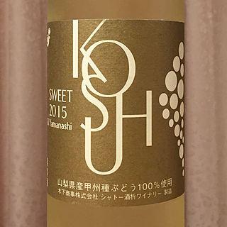 シャトー酒折ワイナリー Koshu Sweet