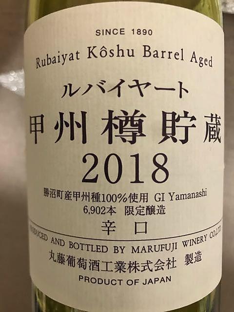 丸藤葡萄酒 ルバイヤート 甲州樽貯蔵