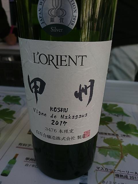 白百合醸造 L'Orient 甲州 Vigne de Nakagawa