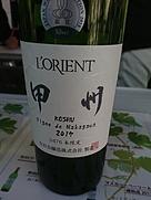 白百合醸造 L'Orient 甲州 Vigne de Nakagawa(2017)
