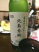 葡萄作りの匠 北島秀樹 Kerner(2016)