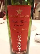 Grande Polaire 北海道余市ピノ・ノワール Hirotsu Vineyard