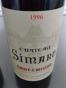 シャトー・シマール(1996)
