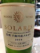 マンズワイン Solaris 信州 千曲川産メルロー(2014)