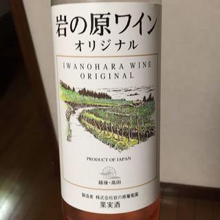 岩の原ワイン オリジナル ロゼ