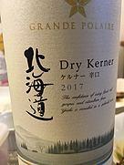 Grande Polaire 北海道 ケルナー 辛口(2017)