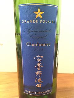 Grande Polaire 安曇野池田ヴィンヤード Chardonnay