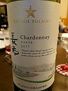 Grande Polaire 長野 Chardonnay