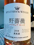 Rita Farm & Winery 野薔薇 デラウェアローズ(2018)