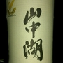 山中湖 Yamanakako Wine(2012)