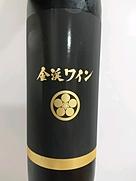 金渓ワイン 友弥ノート
