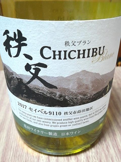 兎田ワイナリー 秩父ブラン セイベル9110 蒔田地区